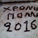 Νέα Ημερολόγια