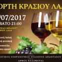 Στις 29 Ιουλίου 2017 η γιορτή του κρασιού