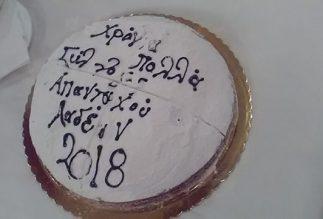 Κοπή Βασιλόπιτας 2018