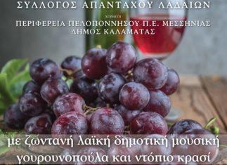 Η αφίσα για την γιορτή του κρασιού